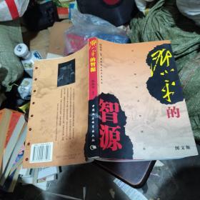 邓小平的智源(修订本)(图文版)