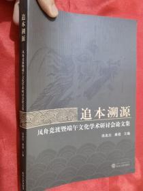 追本溯源:凤舟竞渡暨端午文化学术研讨会论文集【16开】