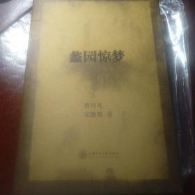 蠡园惊梦[精装]印量罕见,定价八十八元