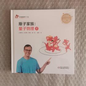 红袋鼠物理千千问·原子家族:量子物理1(书店版)