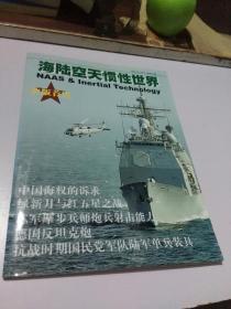 海陆空天惯性世界(改版首发)附海报、2003年8月号 总第26期
