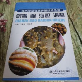 刺参 鲍 海胆 海蜇—海水安全优质养殖技术丛书