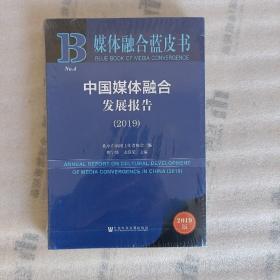 媒体融合蓝皮书:中国媒体融合发展报告(2019)【未开封】