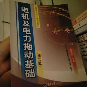 电机及电力拖动基础(第二版)