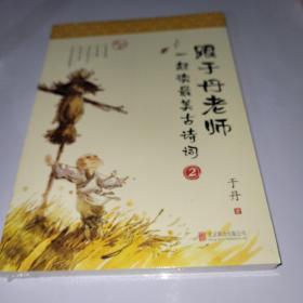 跟于丹老师一起读最美古诗词.秋实卷(新版)