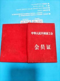 【林珠之一】1957年中华人民共和国工会会员证(广东粮食及农产品采购工会会城镇粮食管理所工会)【新会县】