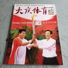 大庆体育火炬传递特刊2008-4