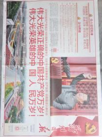 2021年7月2日郑州日报