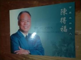 世界杰出华人:陈得福(纪念封+一版邮票)