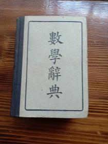 数学辞典【民国三十七年精装全一册】