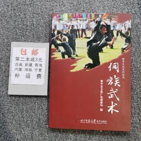 侗族武术(黎平文化系列丛书)
