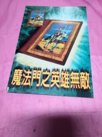 魔法门之英雄无敌游戏说明书(没盘)