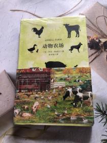 动物农场(买中文版全译本赠英文原版套装共2册)[ANimalFarm]