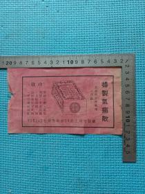 民国广告,医药广告,上海爱华制药社,气痛散,调经丸广告,反正面一张。详情见图以及描述。
