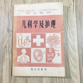儿科学及护理(1981年一版一印)