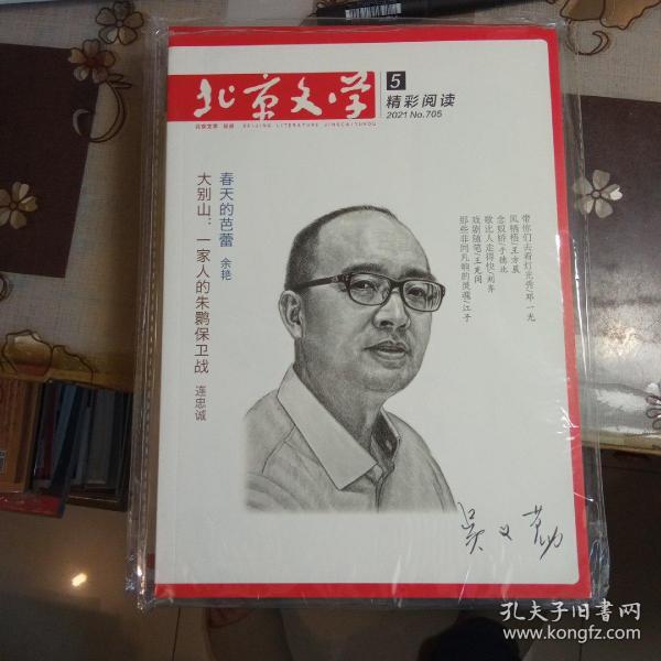 北京文学( 原创版) 精彩阅读:【2021年第5期,全新未拆封】