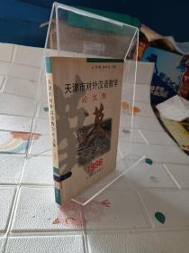 天津市对外汉语教学论文集.1998
