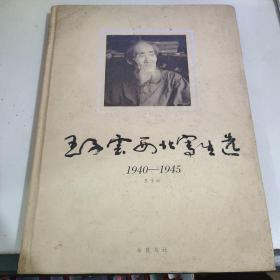 王子云西北写生选1940-1945