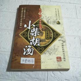 小柴胡汤(内页有少许划线,看图)