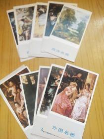 西洋名画 明信片 10枚.外国名画 明信片 10枚 2套合售