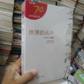 世界的涛声(外国文学卷)(上、下册)
