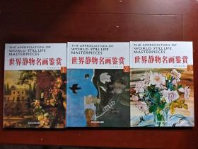 世界静物名画鉴赏 全三册 盒装