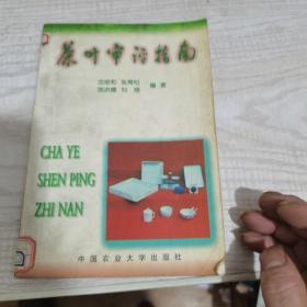 茶叶审评指南,内页干净