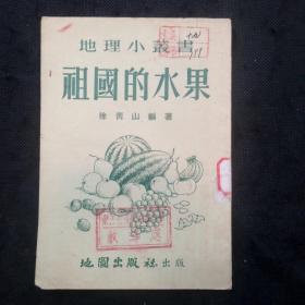 祖国的水果(1954年 1版1印)