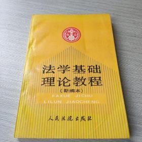 法学基础理论教程(新编本)