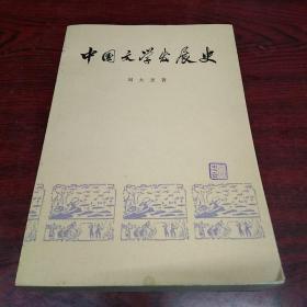 中国文学发展史,第二册