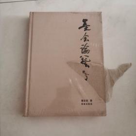 墨余论艺 16开布面精装 珠海出版社未开封  货号 EE4