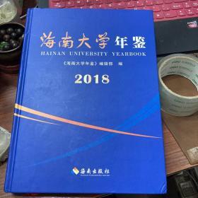 海南大学年鉴 2018