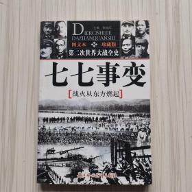 馆藏:第二次世界大战全史图文本  七七事变(战火从东方燃起)