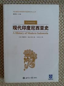 现代印度尼西亚史