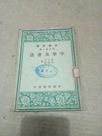 中华文库初中第一集 字学及书法 (民国三十六年)初版