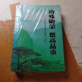 功殊勋荣德高品重 纪念刘华清同志逝世一周年