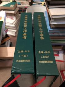 中国计划生育工作全书 (上下册)
