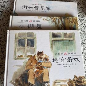艾特熊与赛娜鼠:街头音乐家:—艾特熊&赛娜鼠系列绘本