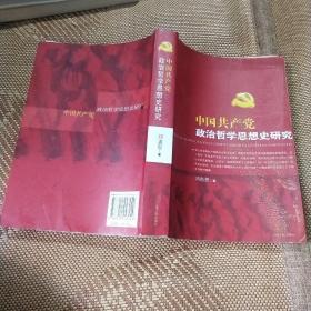 中国共产党政治哲学思想史研究