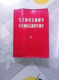 毛主席的五篇著作   毛主席的五篇哲学著作(64开二合一)