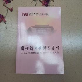 图书馆的瞬间与永恒-北京大学图书馆建馆110周年纪念文集
