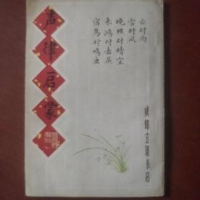 《声律启蒙》笠翁对韵附 成都古籍书店 1982年1版2印 私藏 书品如图