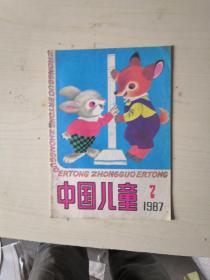 中国儿童1987年第2.期