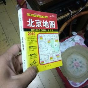 2010北京地图