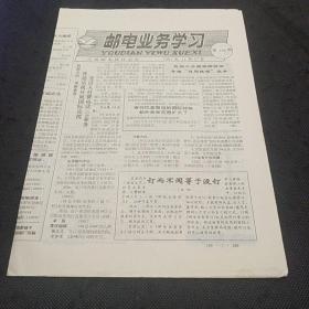 邮电业务学习 1991年11月27日总第109期(电报用户盖章签时作用、如何使用参考用台湾省电码本、报刊代号纵横记忆法……)