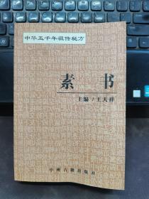 中华五千年祖传秘方:素书