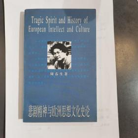 悲剧精神与欧洲思想文化史论