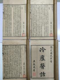 《精校冷庐医话》4册全 共五卷(品相好)