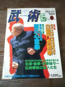日文原版 武术杂志 1998年秋