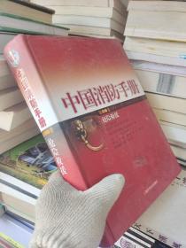中国消防手册 第十一卷 抢险救援